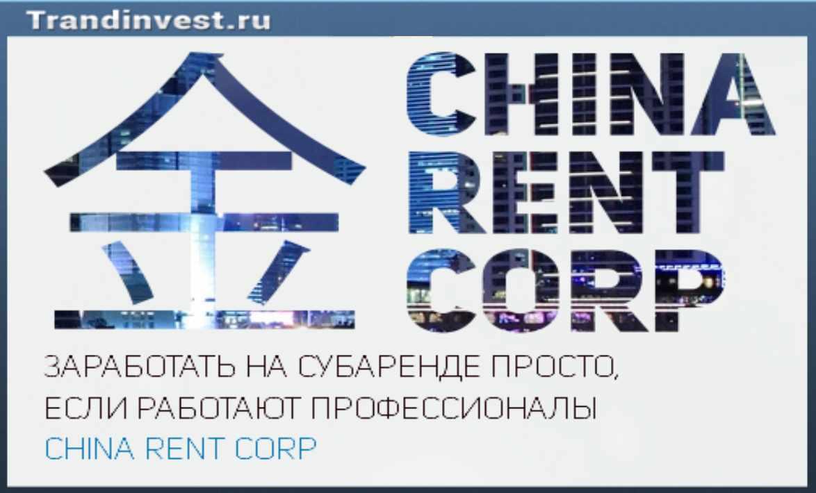 Chinarentcorp отзывы