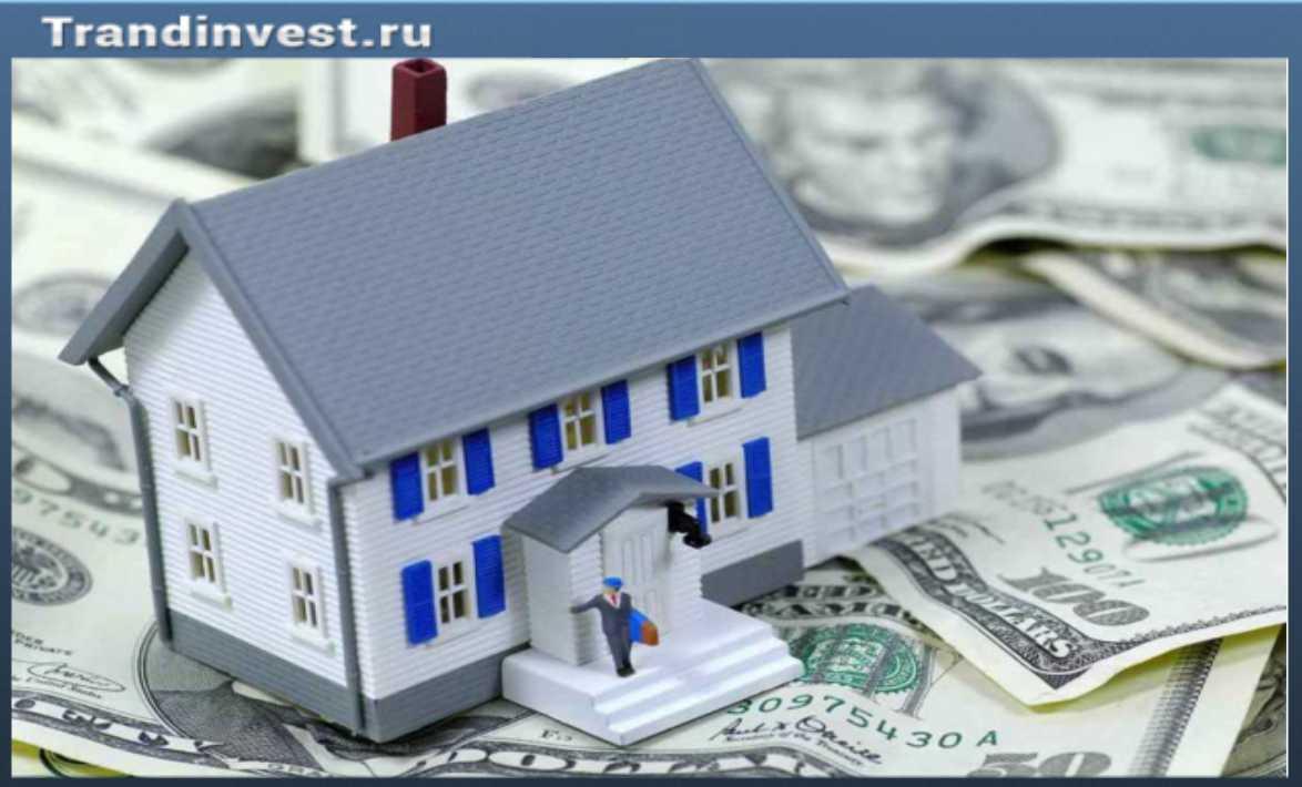 Как инвестировать в недвижимость и заработать взять выгодный кредит в сумах