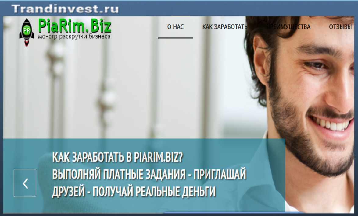 Piarim.biz отзывы