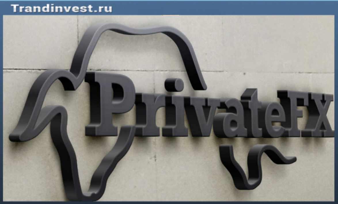 Privatefx развод и лохотрон