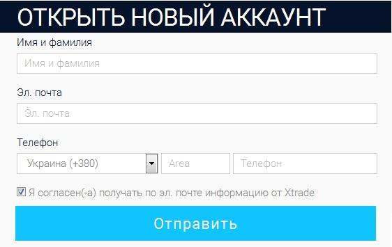 Xtrade регистрация