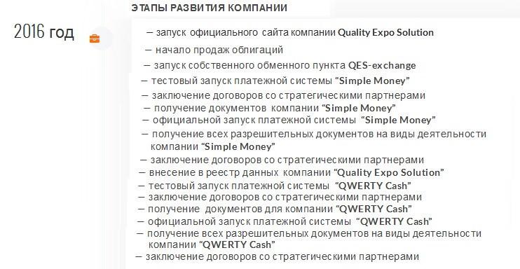 Развитие компании qes