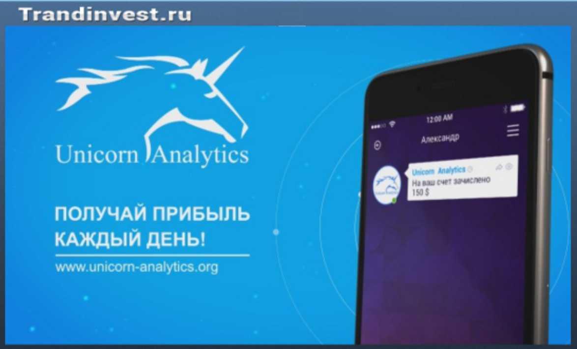 Unicorn analytics отзывы