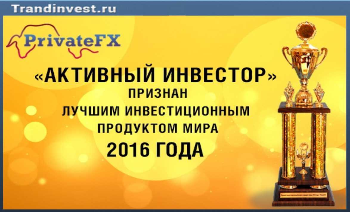 Активный инвестор от privatefx
