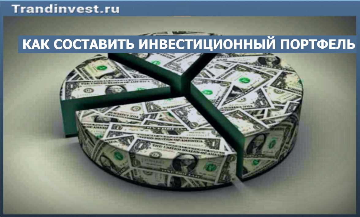 Что такое инвестиционный портфель и зачем его собирать