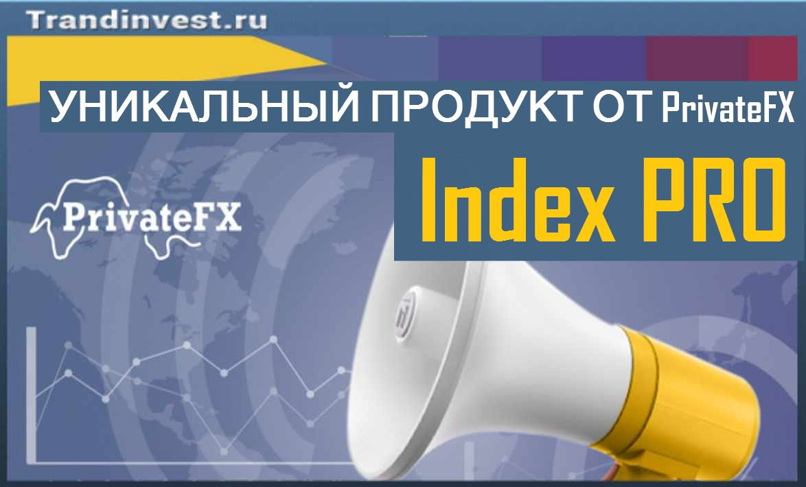 Privatefx индекс