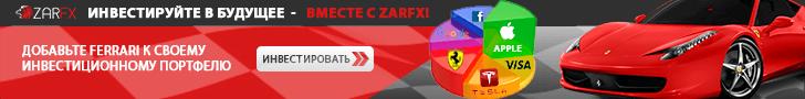 Zarforex брокер