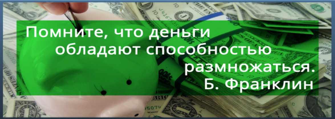 Инвестирование денег