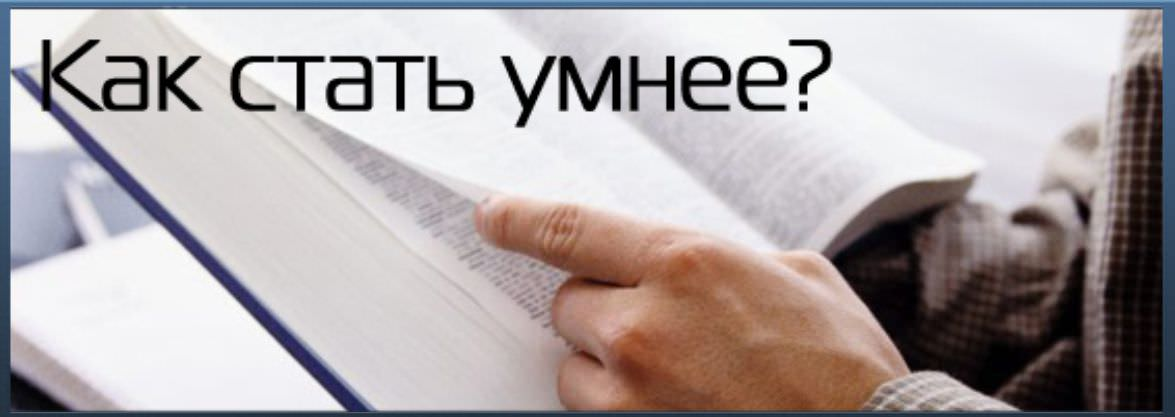 Как стать умнее и грамотнее