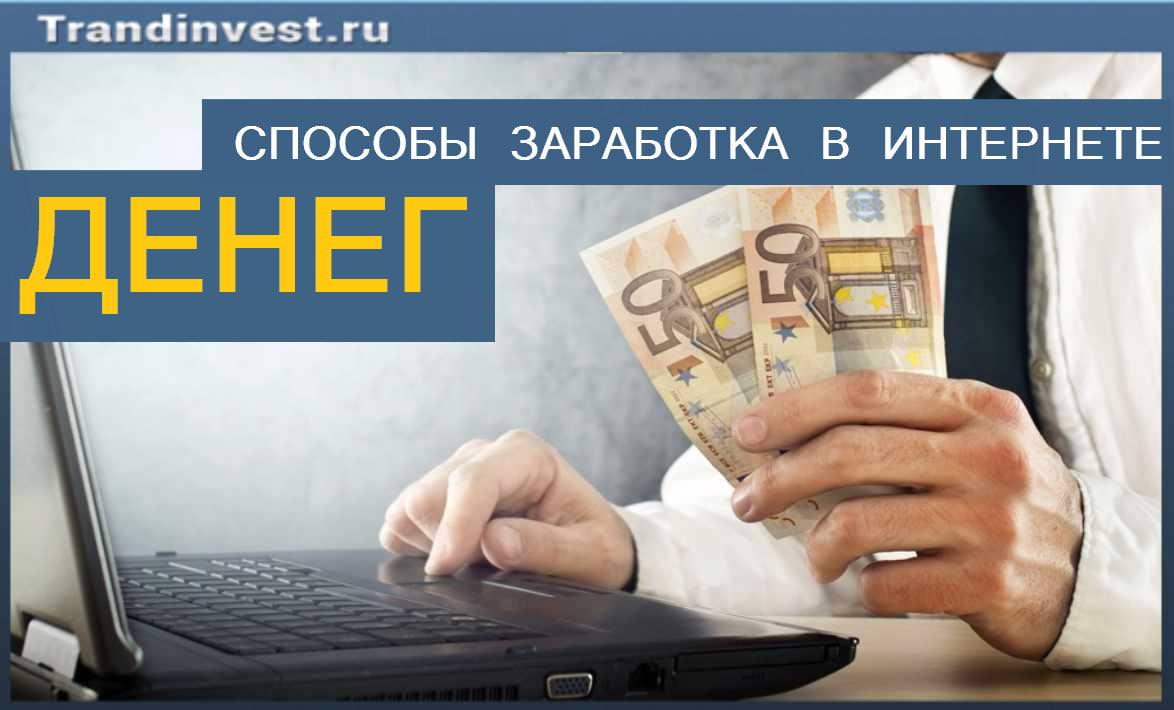 Быстрый способ заработать деньги в интернете как заработать деньги в интернете от 200 до 500 рублей в день подростку