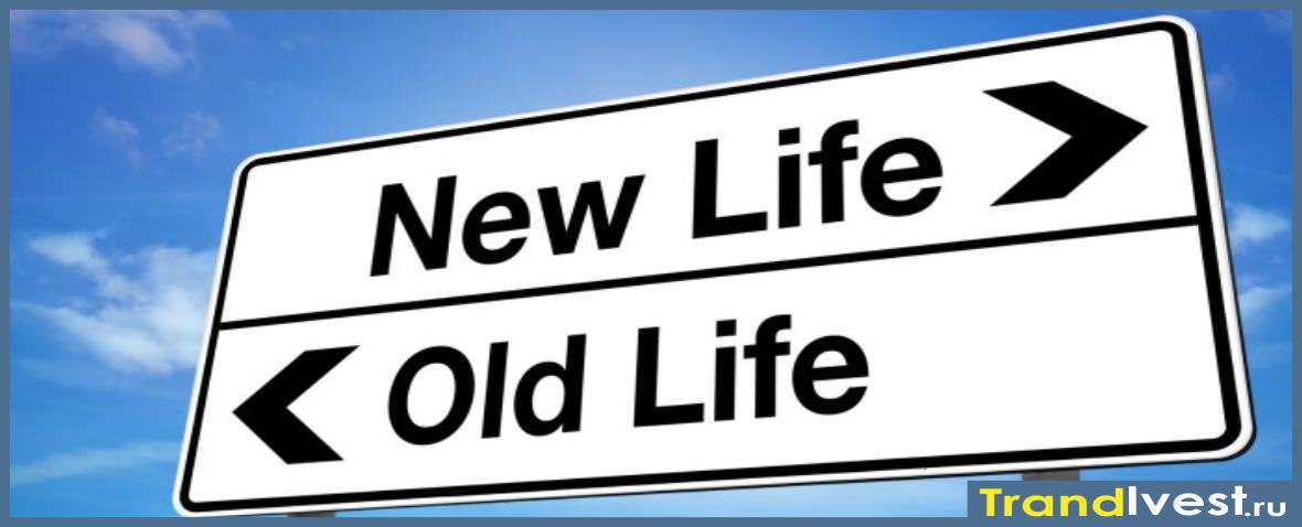 Как изменить себя