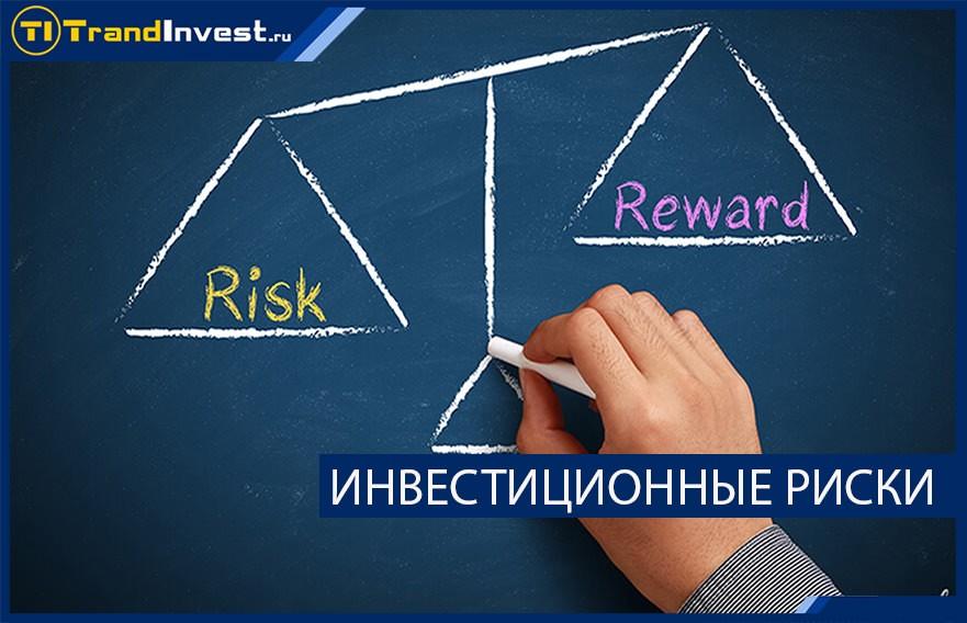 Что такое инвестиционные риски