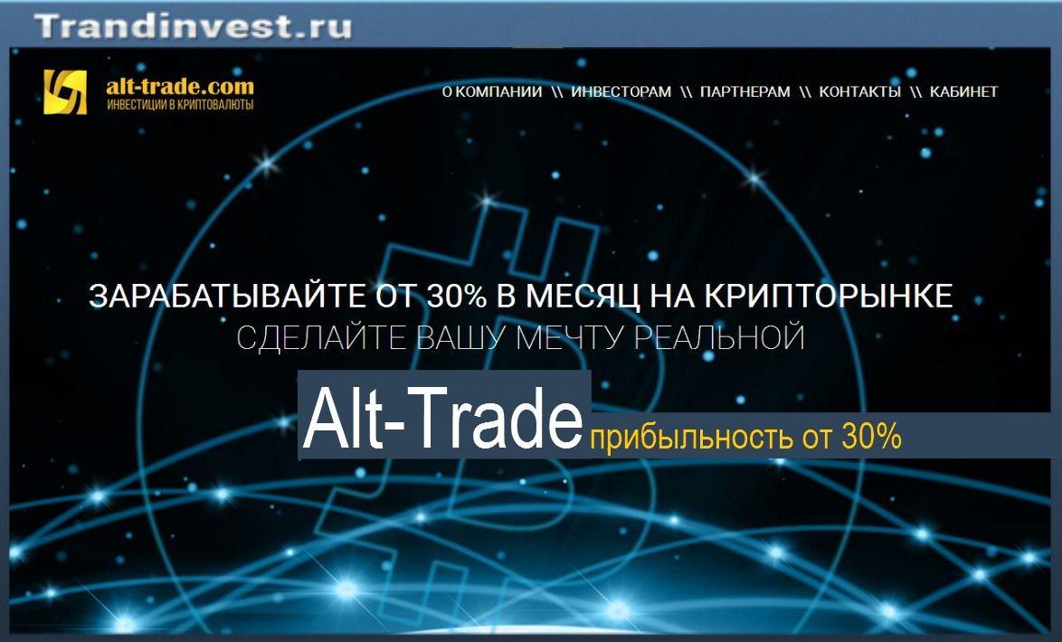 Alt trade отзывы