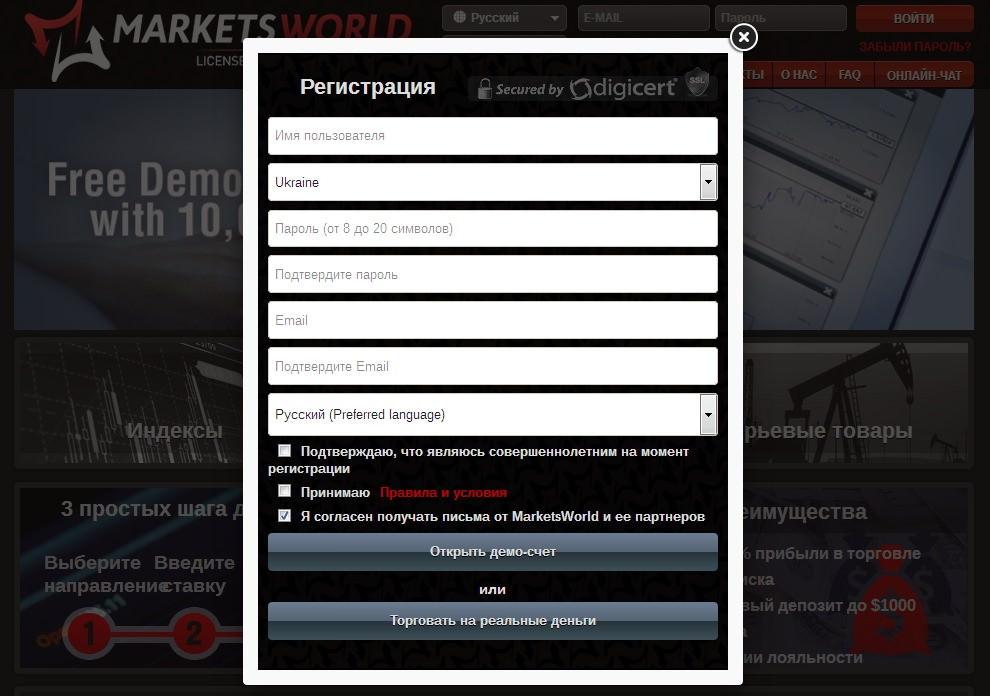 Регистрация в marketsworld