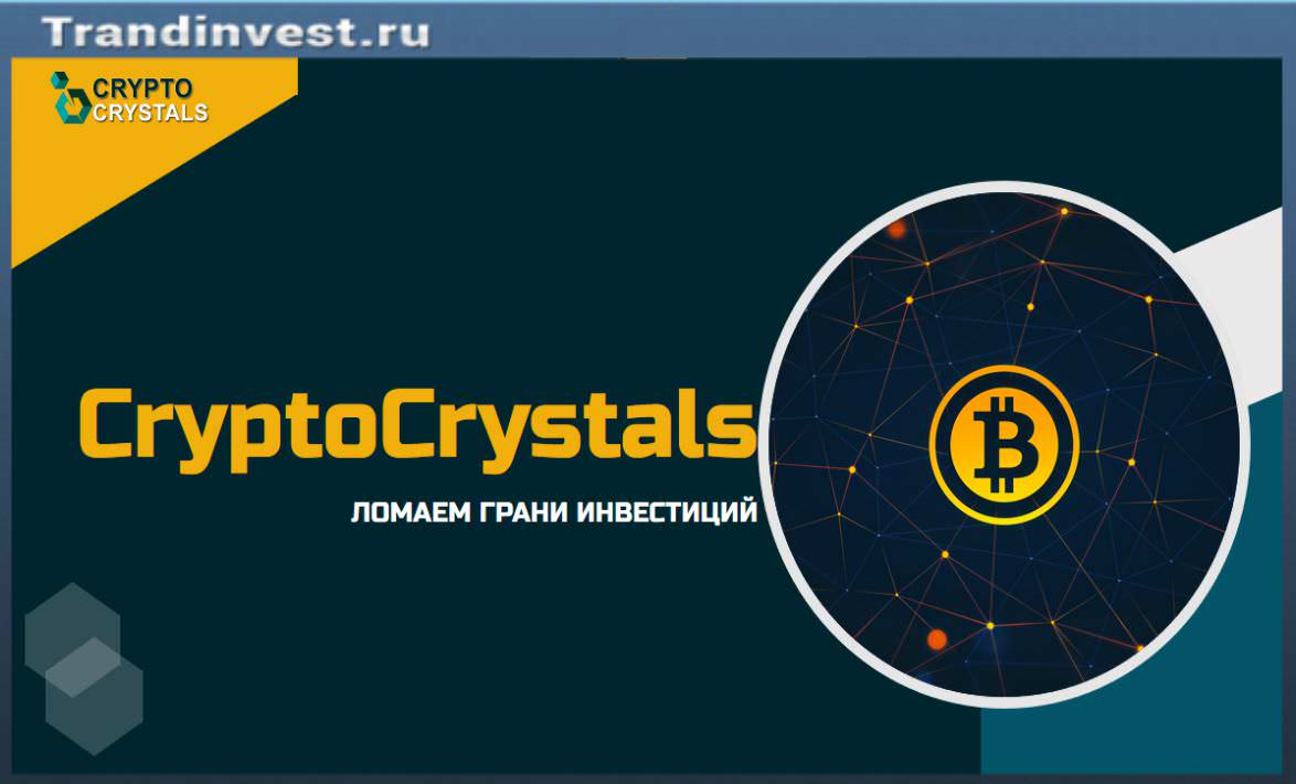 CryptoCrystals отзывы