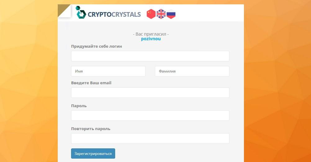 Регистрация в cryptocrystals
