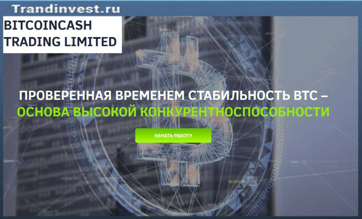 Bitcoincash trading отзывы