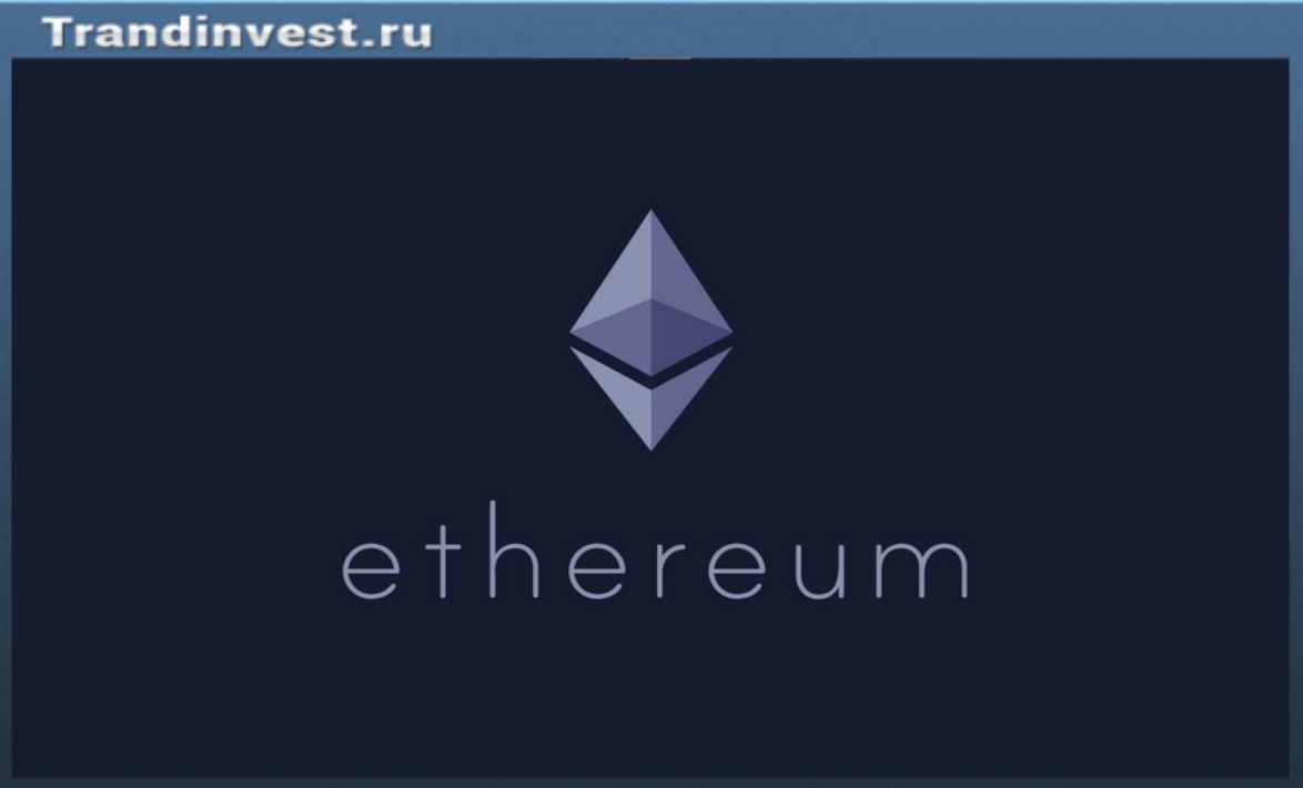 Что такое ethereum