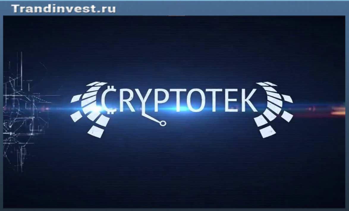 Cryptotec отзывы