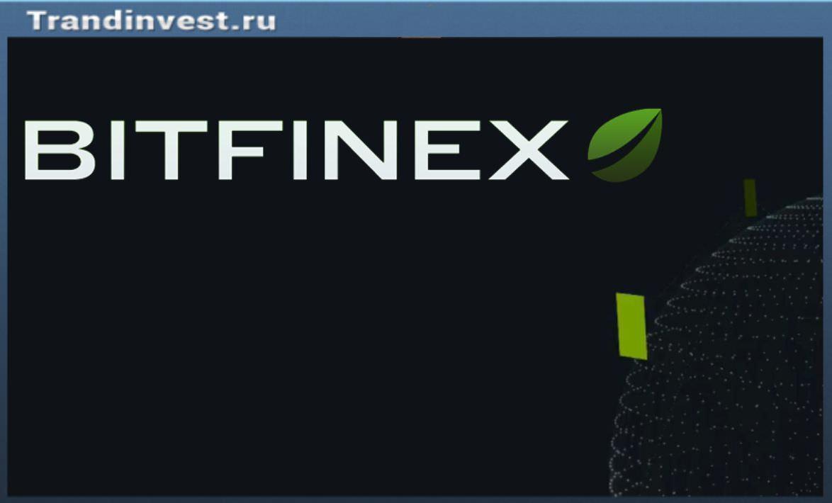 Bitfinex отзывы