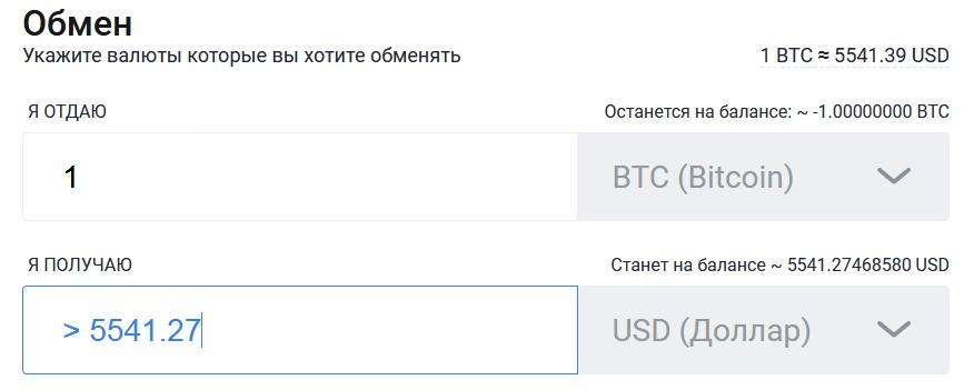 Exmo обмен