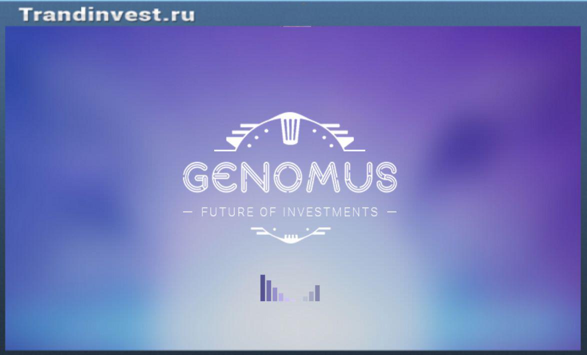 Genomus.biz отзывы
