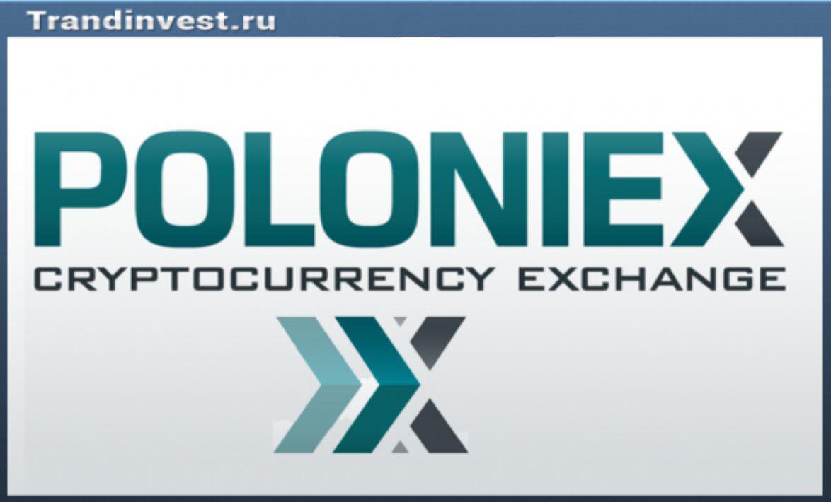 Poloniex отзывы