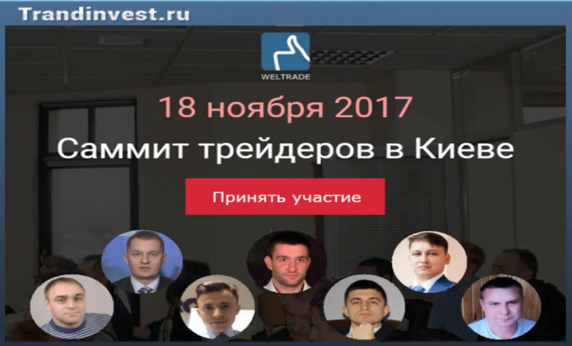 Weltrade самит