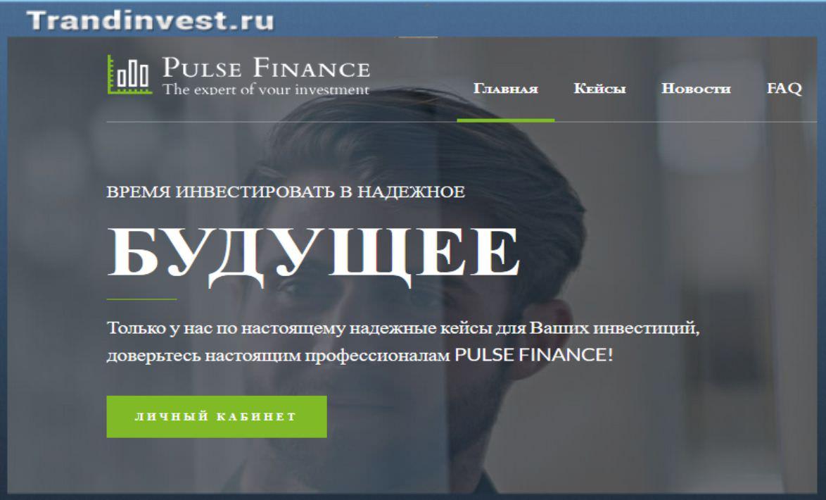 Pulse finance отзывы