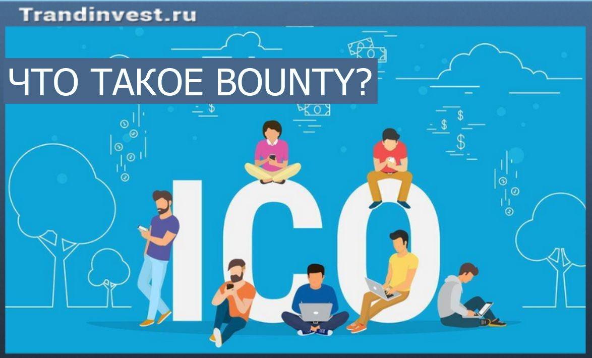 Что такое bounty