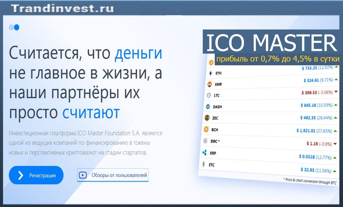 Ico master отзывы