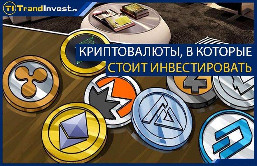 Криптовалюта в которую стоит инвестировать