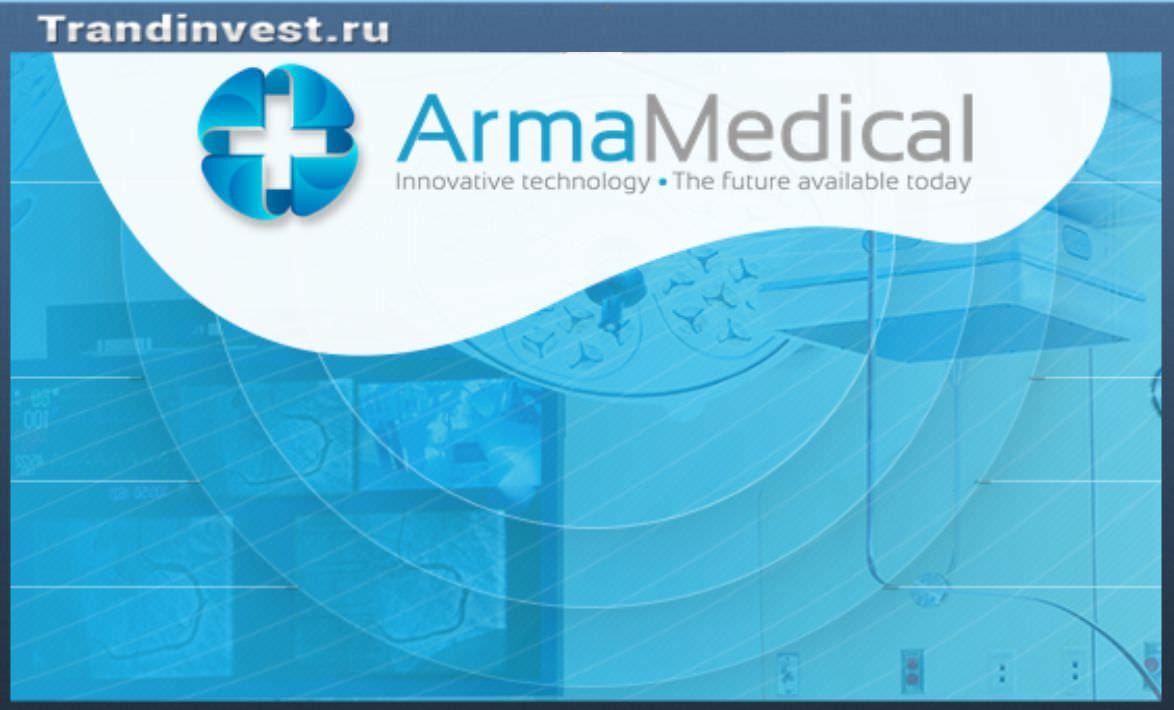 Arma medical отзывы