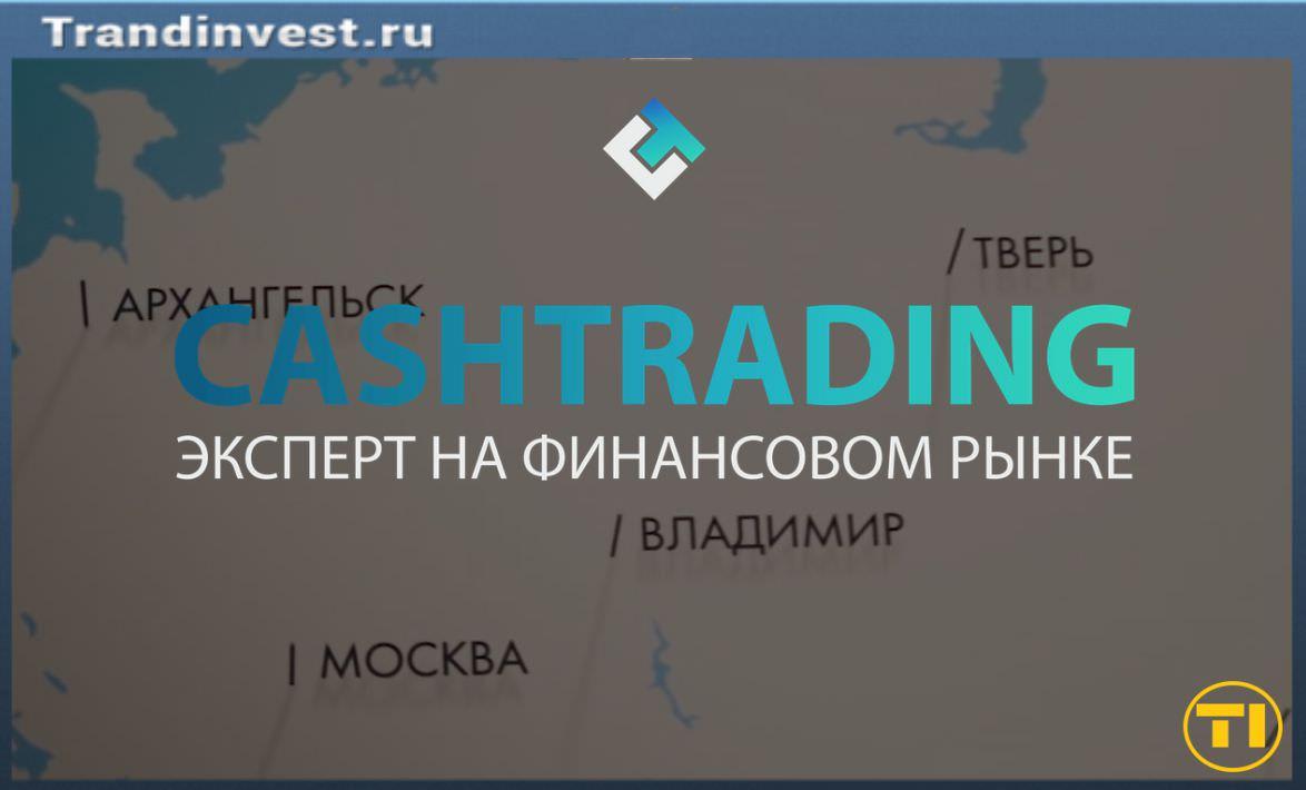 Cash Trading отзывы