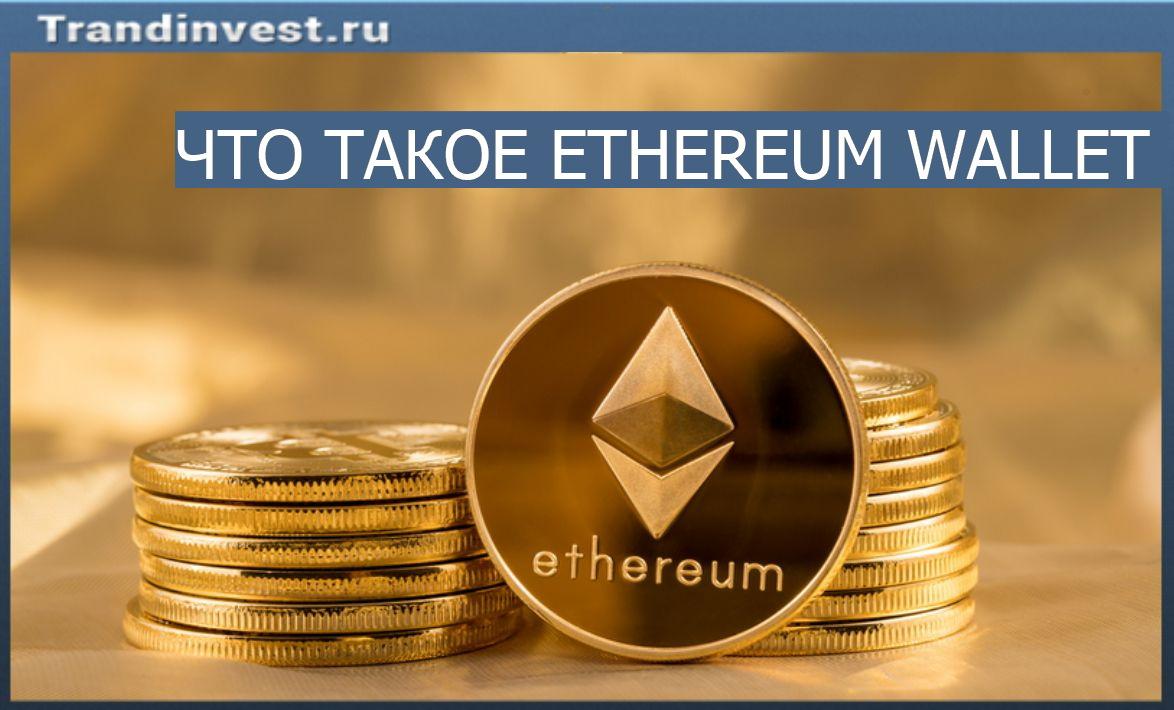 Что такое ethereum wallet
