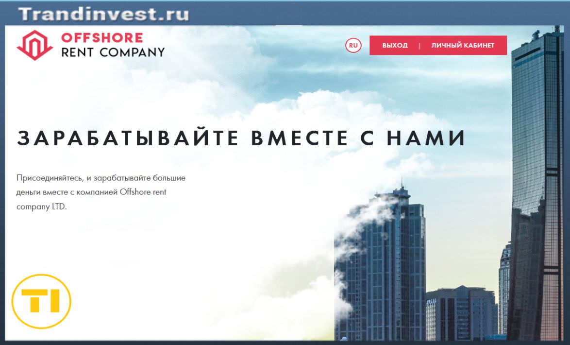 Offshore rent company отзывы