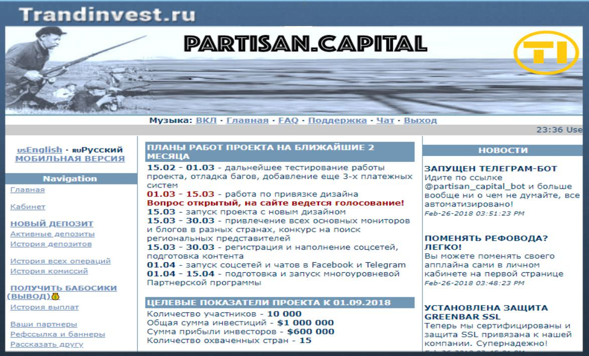 Partisan capital отзывы