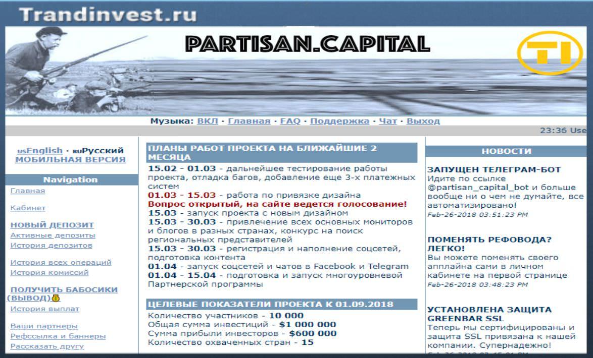 Partisan capital отзывы