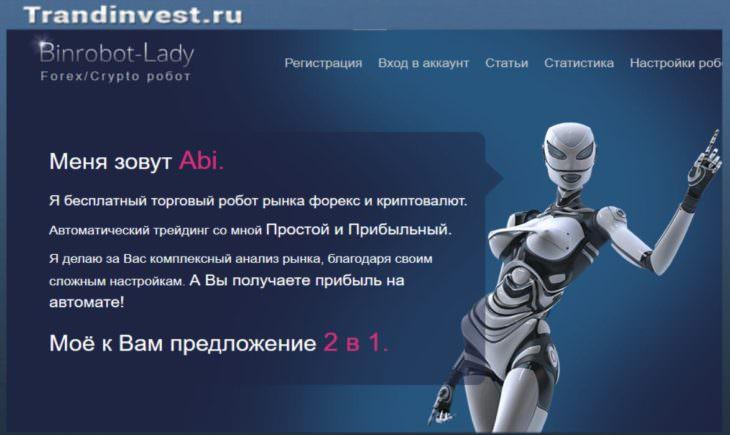 Робот для бинарных опционов аби