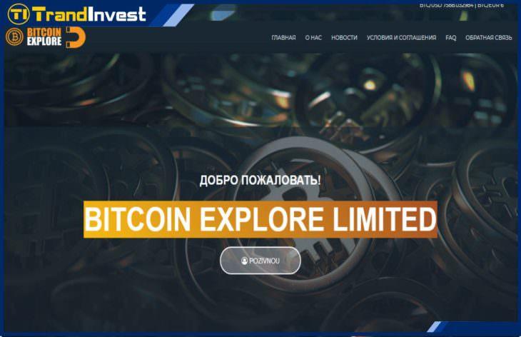 Bitcoin explore отзывы