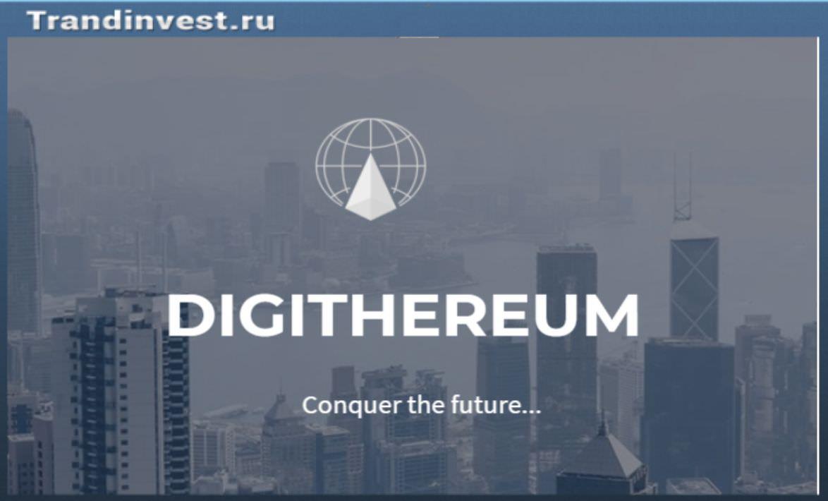 Digithereum отзывы