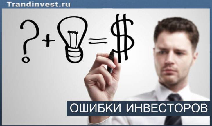Ошибки инвесторов