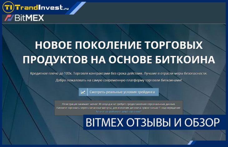 Bitmex отзывы