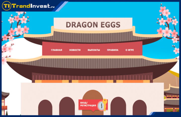 Dragon eggs отзывы