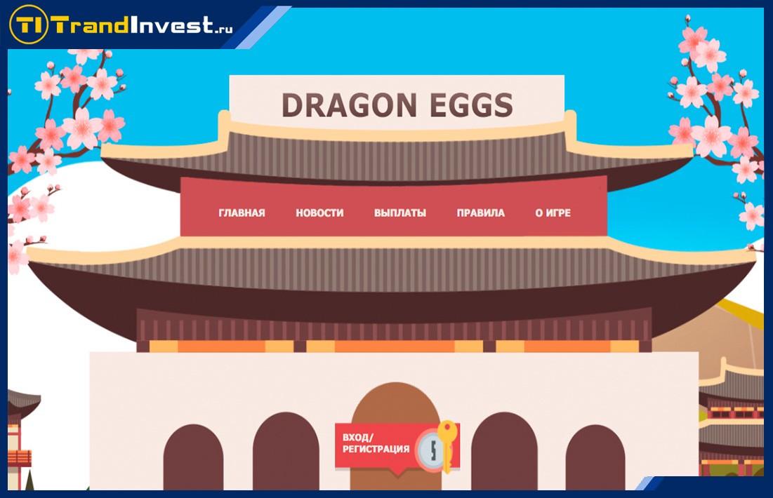 Dragon Eggs отзывы, обзор и сколько можно заработать играя в игры?