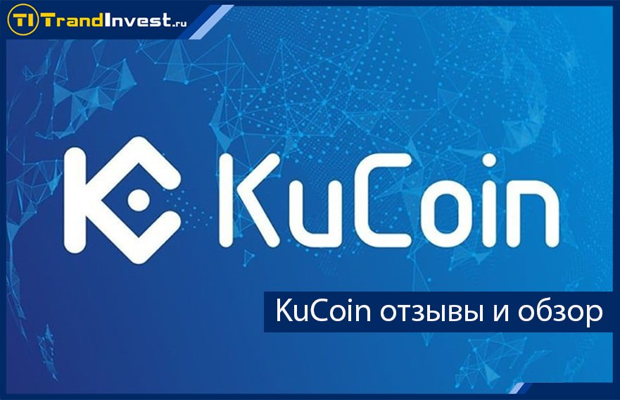 Биржа Kucoin отзывы и обзор, как торговать криптовалютой и получать стабильную прибыль?