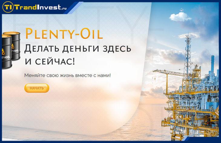 Plenty oil отзывы