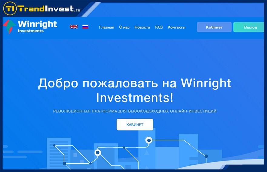 Winright отзывы, обзор и рекомендации по инвестированию в высокодоходный проект