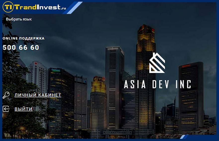 AsiaDevinc (asdevinc) отзывы, обзор и рекомендации по среднедоходному проекту