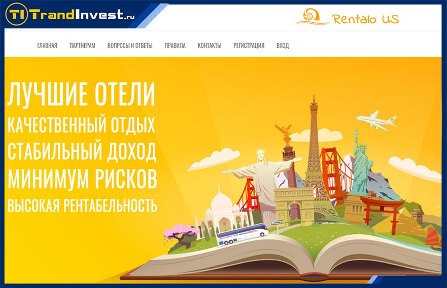 Rentalo отзывы, обзор и рекомендации по среднедоходному и перспективному проекту